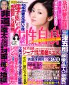 雑誌『女性自身』2015年3月17日号にてコメントしました。