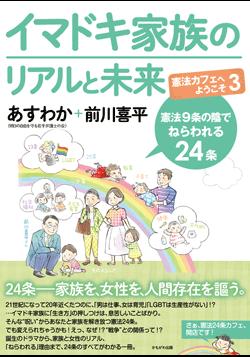 橋本 智子弁護士が執筆に参加した『イマドキ家族のリアルと未来』が発行されました。