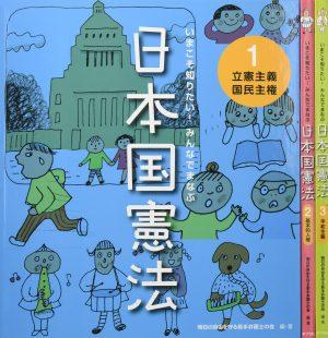 橋本 智子弁護士が執筆に参加した憲法絵本が発行されました。