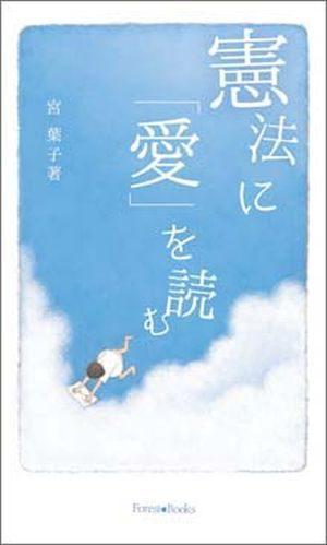 橋本 智子弁護士監修『憲法に「愛」を読む』が発売
