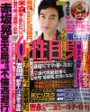 雑誌『女性自身』2015年12月22日号にてコメントしました。