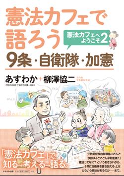 橋本 智子弁護士が執筆に参加した『憲法カフェで語ろう 9条・自衛隊・加憲』が発行されました。
