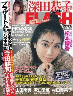 写真週刊誌『FLASH』 2020年10/27号 「ブラザートム『熊本地震被災地女性』とモラハラ不倫」に取材協力しました。
